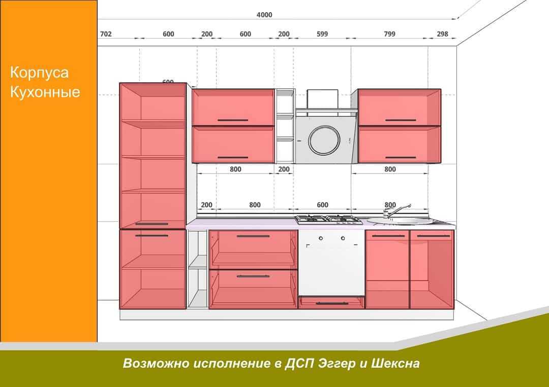 корпуса для кухонь