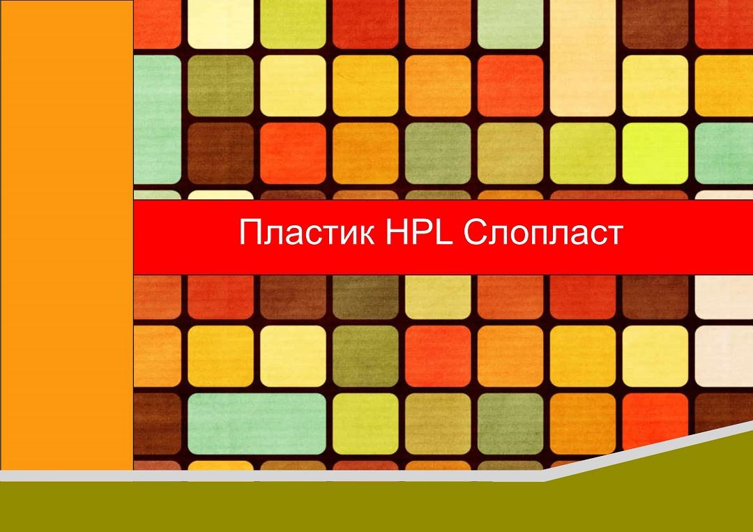 Пластик HPL Слопласт