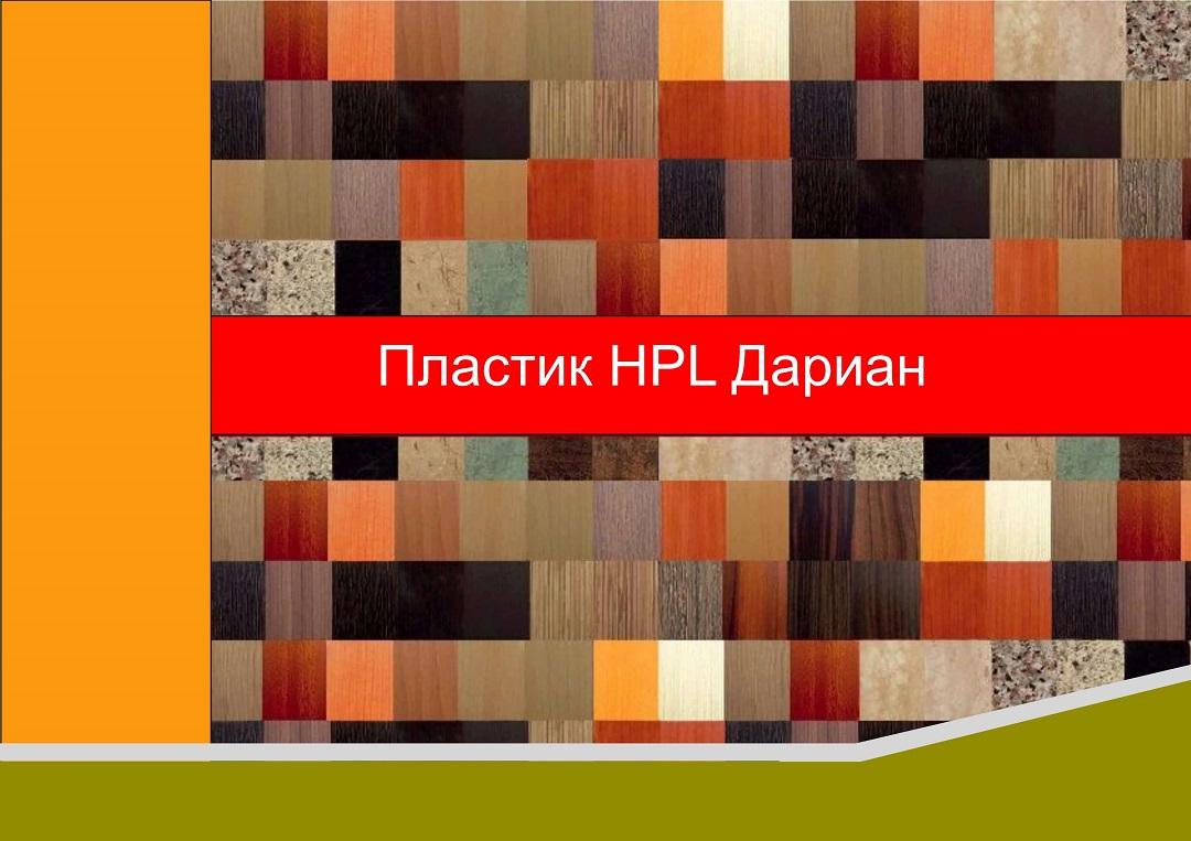 Пластик HPL Дариан